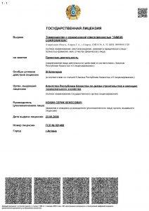 Report (4)-1