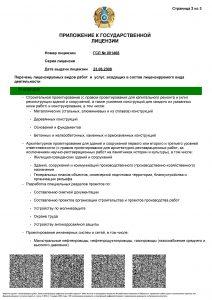 Report (4)-3